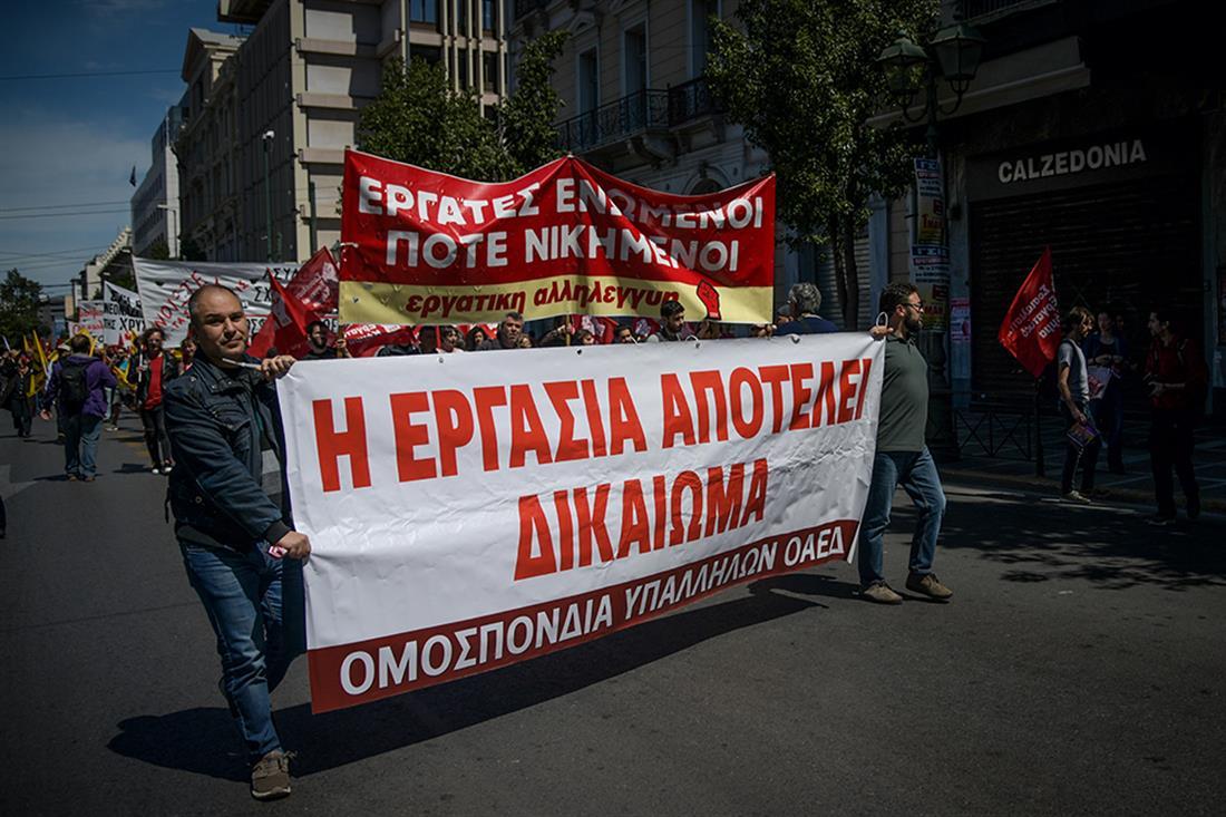 Συγκέντρωση - ΓΣΕΕ - Αθήνα - Πρωτομαγιά