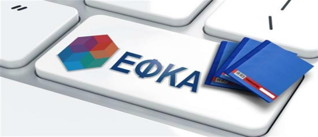 e-ΕΦΚΑ : Άνοιξε η πλατφόρμα για επιλογή ασφαλιστικής κατηγορίας