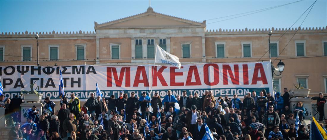 Συλλαλητήριο - Μακεδονία - Σύνταγμα - Συμφωνία των Πρεσπών