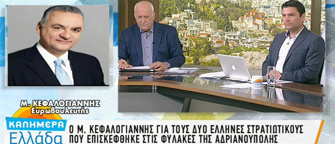 Κεφαλογιάννης στον ΑΝΤ1 για τους στρατιωτικούς: Αυτούς τους Έλληνες χρειαζόμαστε (βίντεο)