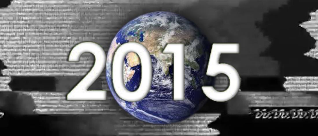 """Τα σημαντικότερα γεγονότα του 2015 σε 60"""""""