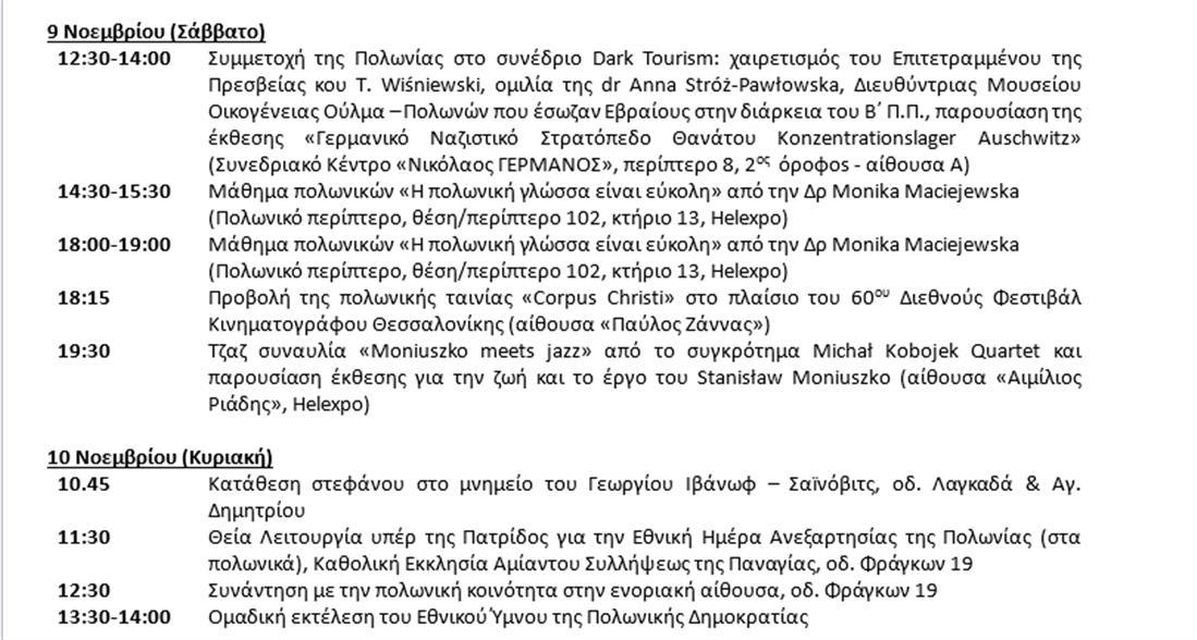 πρόγραμμα πολωνικών εκδηλώσεων