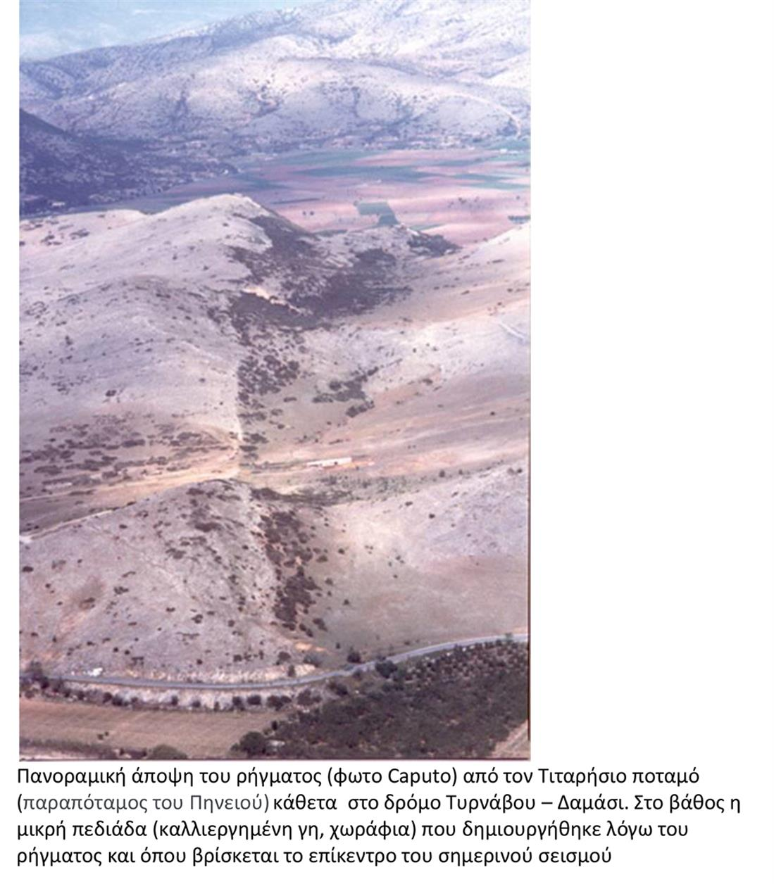 Ρήγμα του Τυρνάβου - Σεισμός 3 Μαρτίου 2021