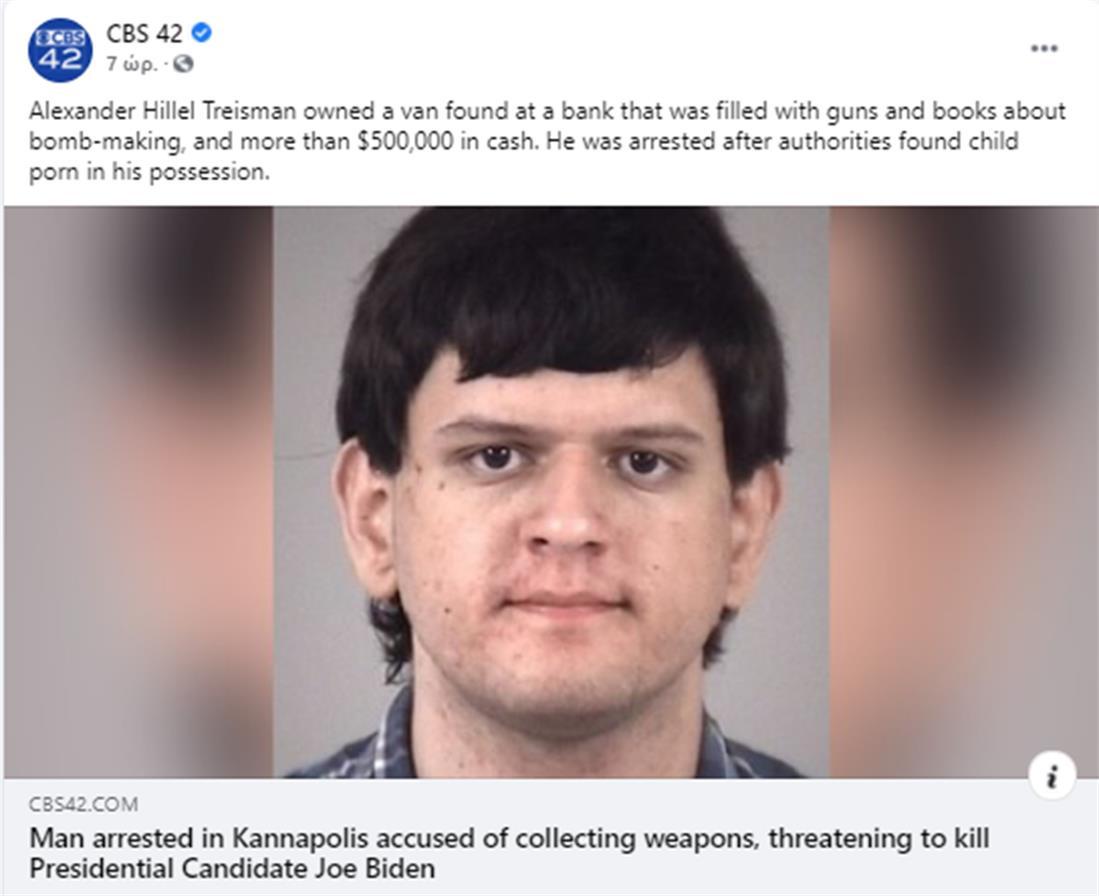 Σύλληψη υπόπτου - απόπειρα δολοφονίας - Τζο Μπάιντεν
