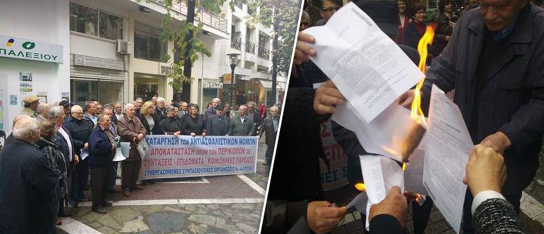 Συνταξιούχοι έκαψαν και πάλι τις επιστολές Κατρούγκαλου (φωτο)
