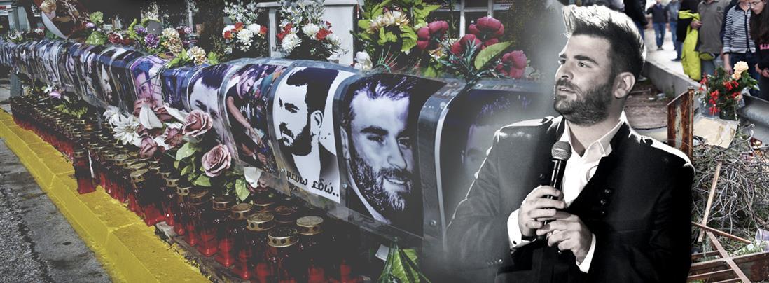 Παντελής Παντελίδης: τέσσερα χρόνια από τον θάνατο του τραγουδιστή