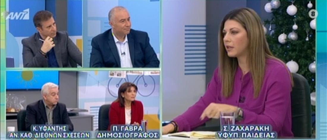 Σοφία Ζαχαράκη στον ΑΝΤ1: ξεκίνησαν οι προσλήψεις εκπαιδευτικών (βίντεο)