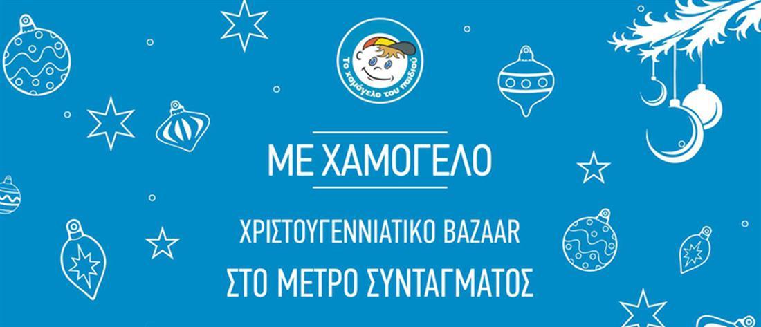 """Χριστουγεννιάτικο bazaar από το """"Χαμόγελο του παιδιού"""""""