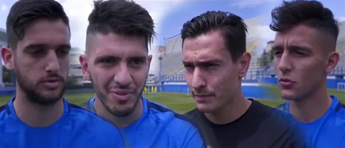 Παίκτες Ατρόμητου: Θα μπούμε στους ομίλους του Europa League (βίντεο)