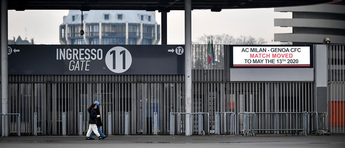 Κορονοϊός: Προς διακοπή το πρωτάθλημα της Ιταλίας