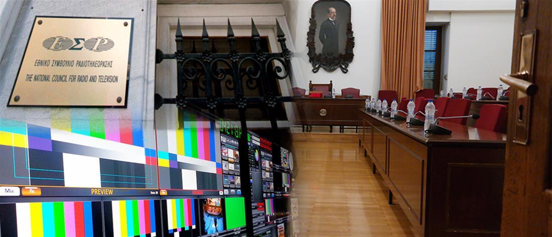 ΕΣΡ: Επτά οι τηλεοπτικές άδειες