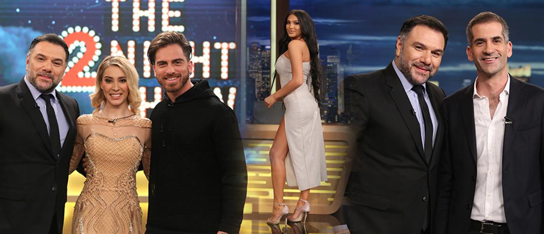 """The 2Night Show"": όσα θα δούμε στην εκπομπή της Τετάρτης"