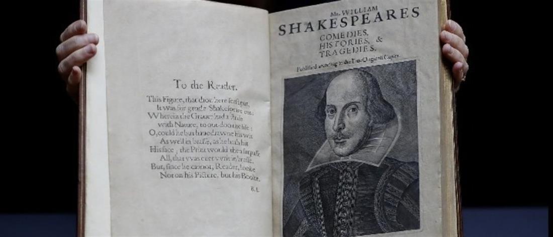 Τιμή ρεκόρ για ένα από τα έξι First Folio του Σαίξπηρ