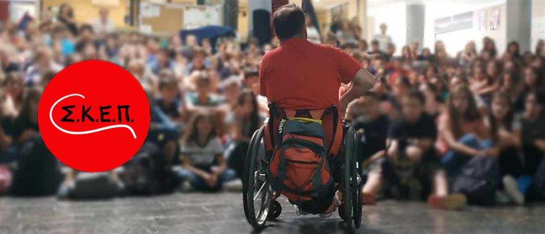 """Μεγάλη συμμετοχή μαθητών στο Πρόγραμμα """"Μαθαίνω να βλέπω τον άνθρωπο"""""""