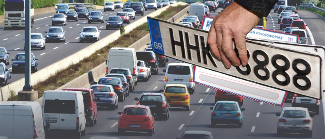 Ανοικτό το ενδεχόμενο παράτασης για την πληρωμή των τελών κυκλοφορίας