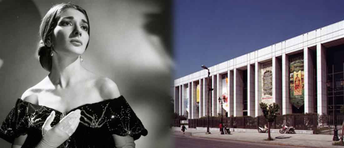 Αποκαλυπτήρια της προτομής της Μαρίας Κάλλας στο Μέγαρο Μουσικής