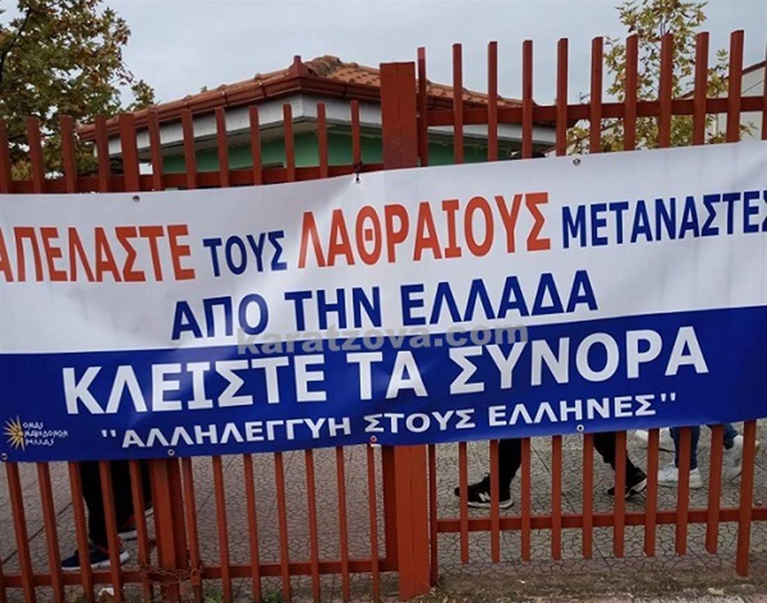 Κατάληψη - ΕΠΑΛ Γιαννιτσών - προσφυγες - μετανάστες