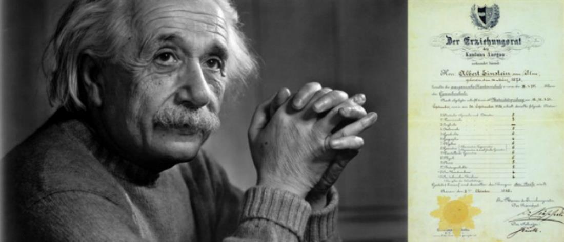 Οι βαθμοί του Αϊνστάιν στο σχολείο – Το απολυτήριο μιας διάνοιας (εικόνα)