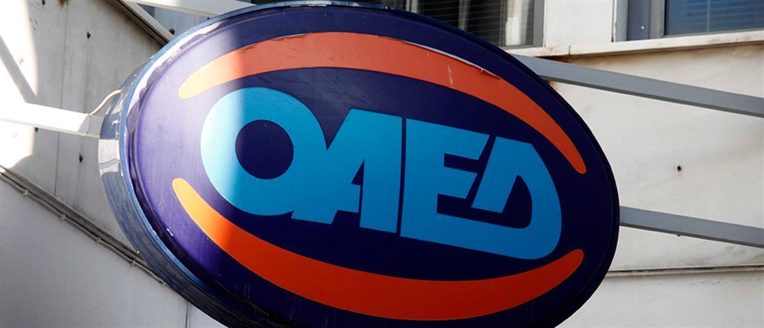 ΟΑΕΔ: Πρόγραμμα για 3000 ανέργους