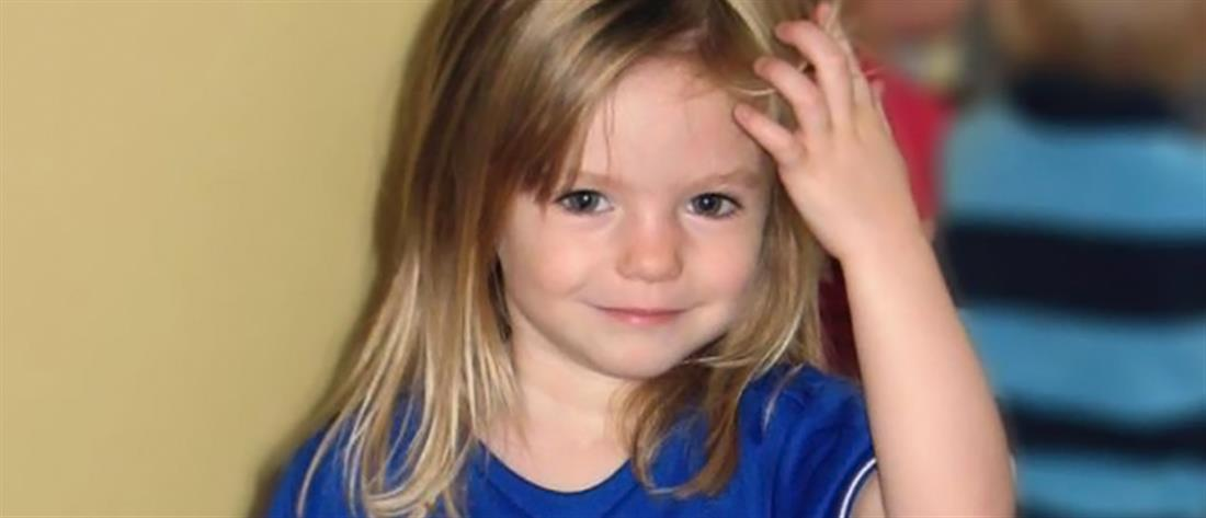 Γερμανοί εισαγγελείς θεωρούν ότι η Μαντλίν είναι νεκρή