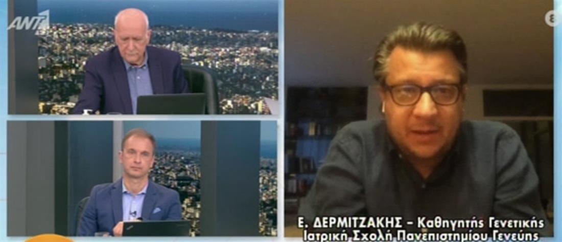 Δερμιτζάκης για κορονοϊό στον ΑΝΤ1: σε ποιο ποσοστό έχει φτάσει η ανοσία στην Ελλάδα (βίντεο)