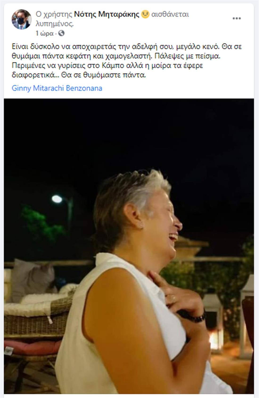 Νότης Μηταράκης - facebook