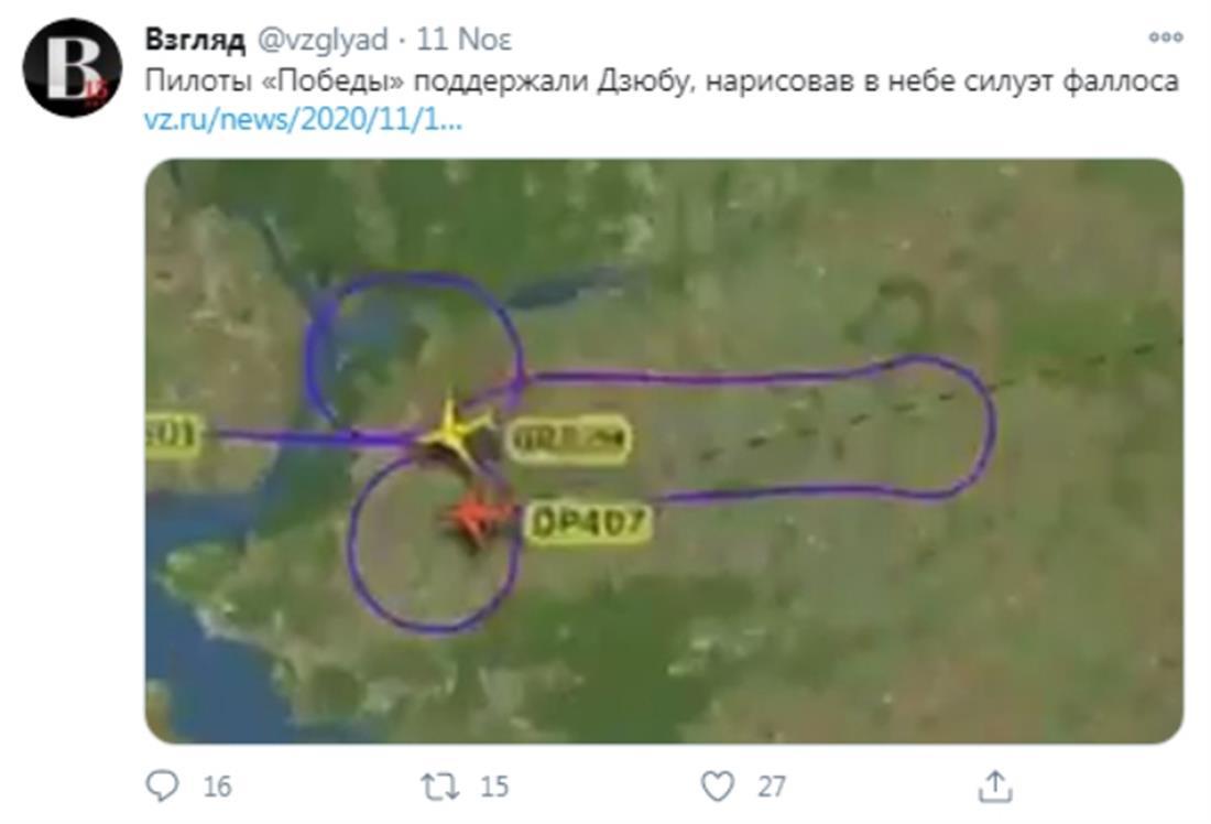 Ρωσία - πιλότοι - διαμαρτυρία