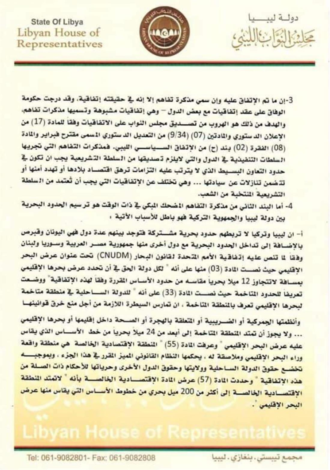 Συμφωνία Τουρκίας - Λιβύης