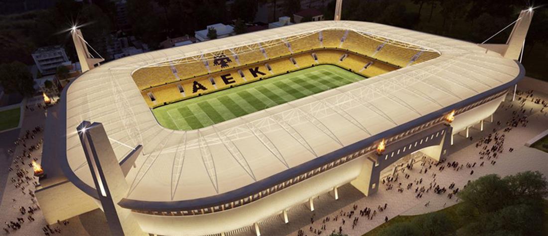 Στα χέρια της ΑΕΚ η οικοδομική άδεια για το νέο γήπεδο