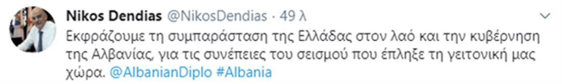 Νικ Δένδιας - tweet - σεισμός - Αλβανία