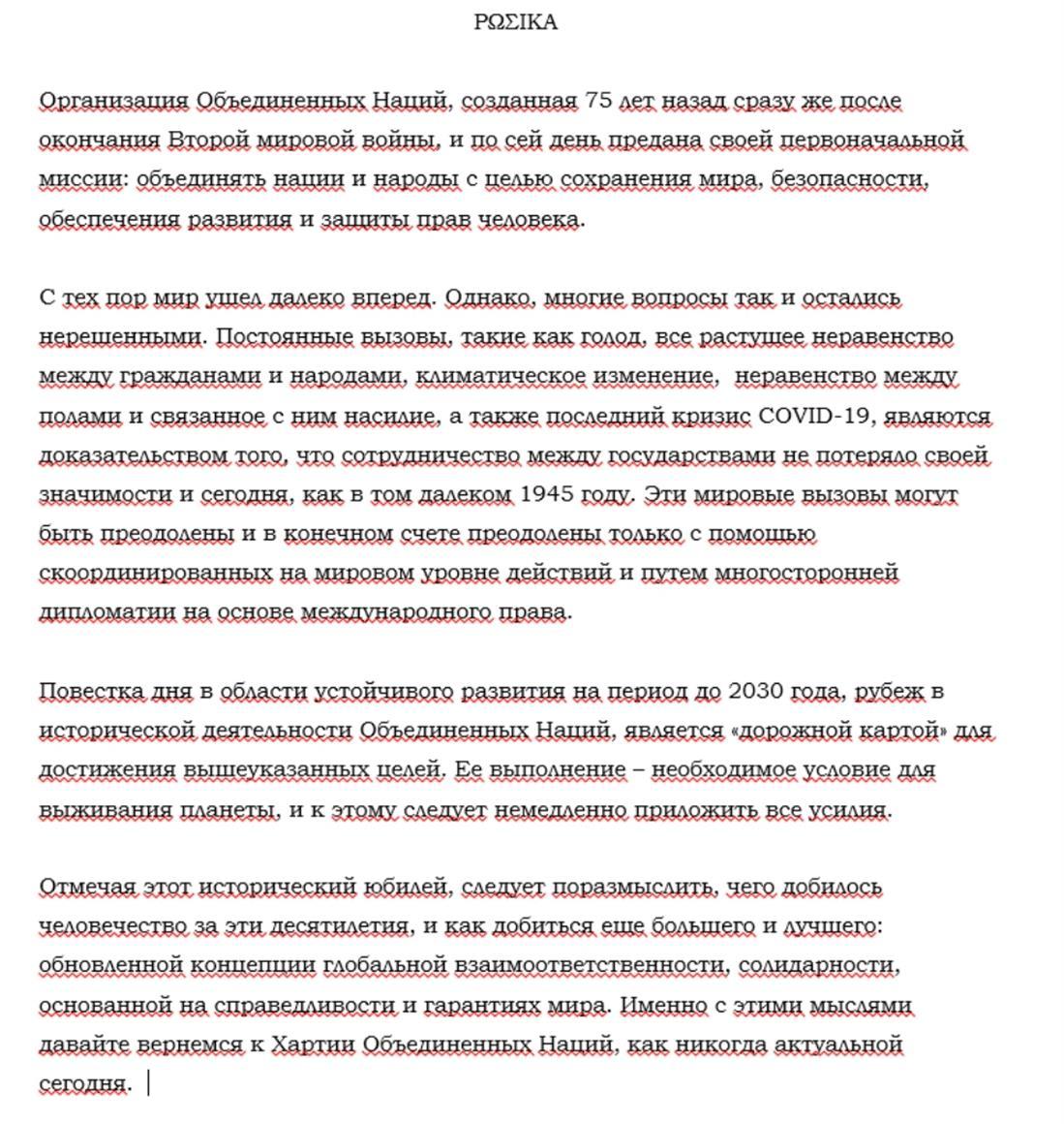 Σακελλαροπούλου - ΟΗΕ - 75 χρόνια - Ρωσικα