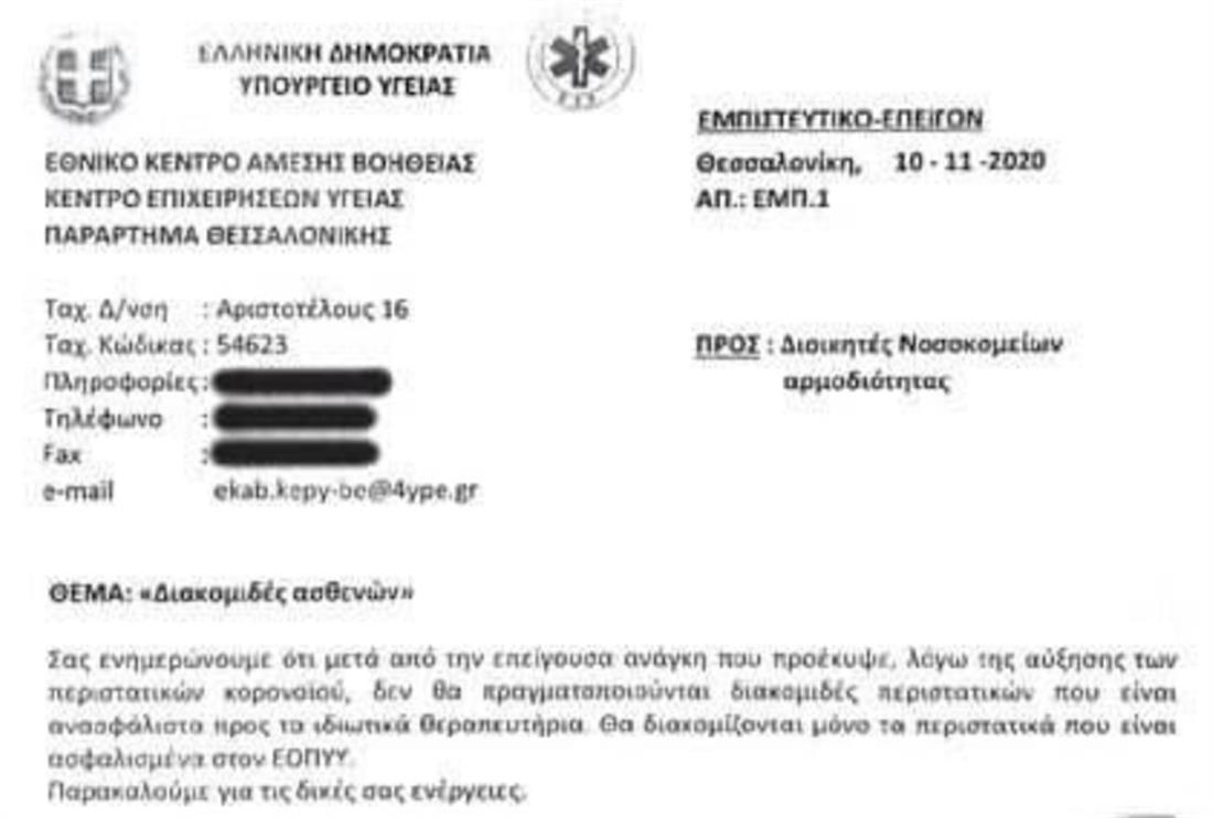 έγγραφο - νοσοκομεία - ανασφάλιστοι