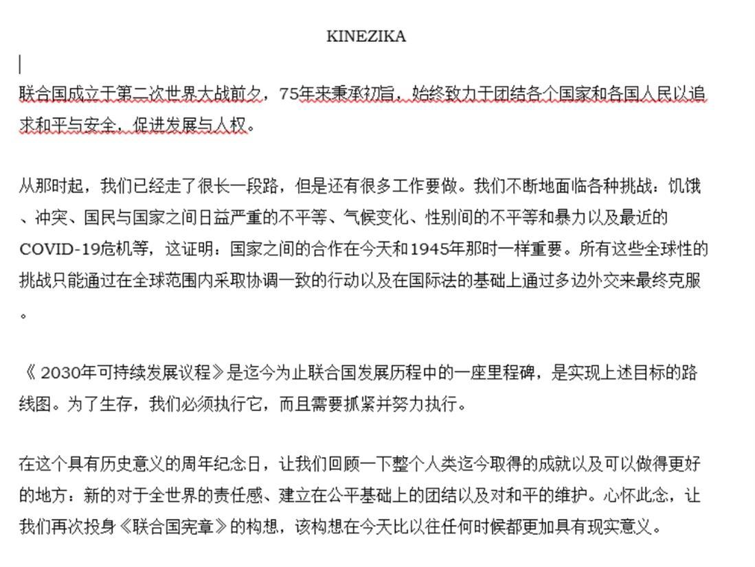 Σακελλαροπούλου - ΟΗΕ - 75 χρόνια - Κινεζικα