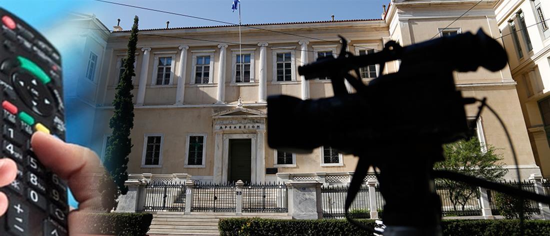 Κρίσιμη Διάσκεψη των Προέδρων της Βουλής για το ΕΣΡ