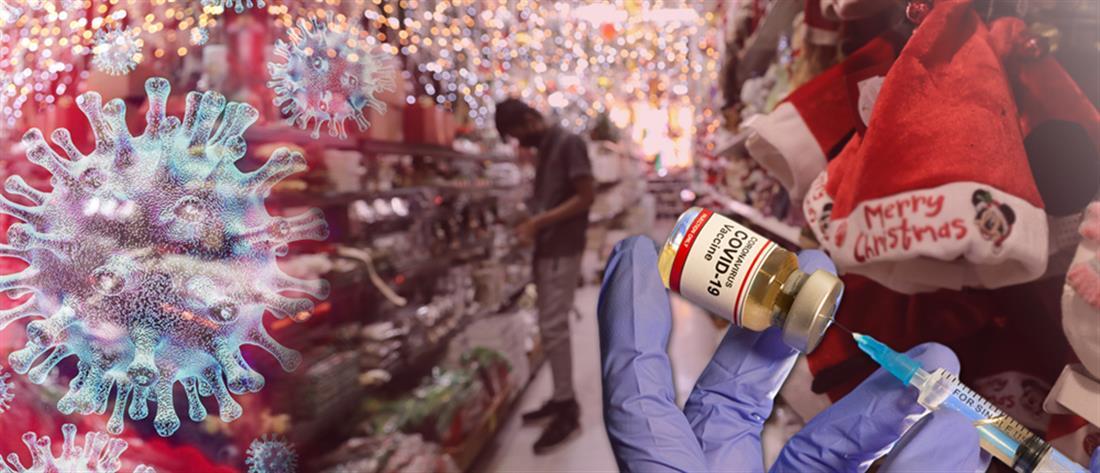 κορονοϊός - χριστούγεννα - εποχικά καταστήματα - εμβόλιο