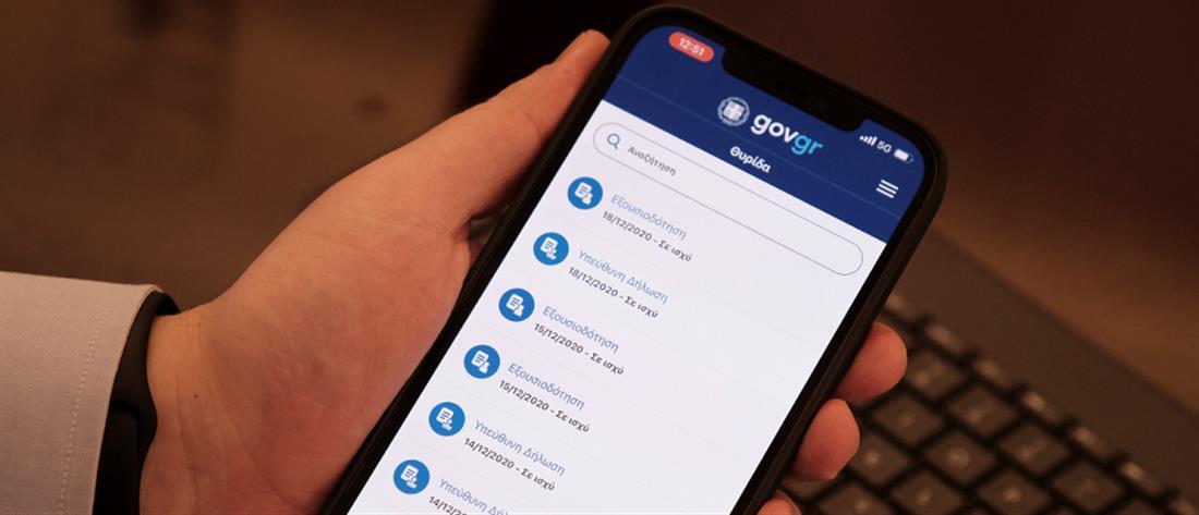 my.gov.gr: Γρήγορη και εύκολη πρόσβαση των πολιτών στις θυρίδες τους στο gov.gr