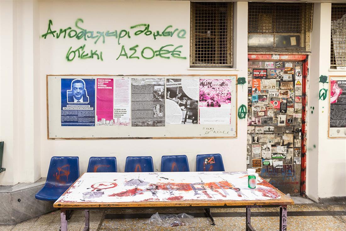 Έρευνα - Οικονομικό Πανεπιστήμιο Αθηνών