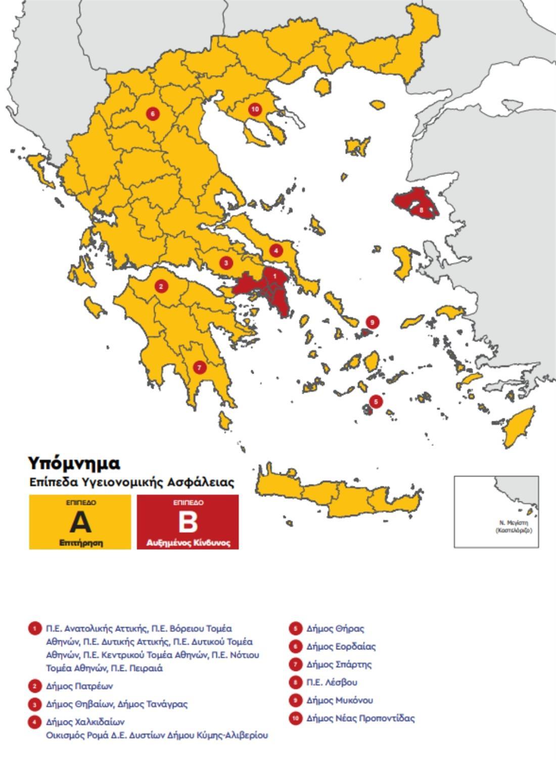 Κορονοιος - Χάρτης Υγειονομικής Ασφάλειας
