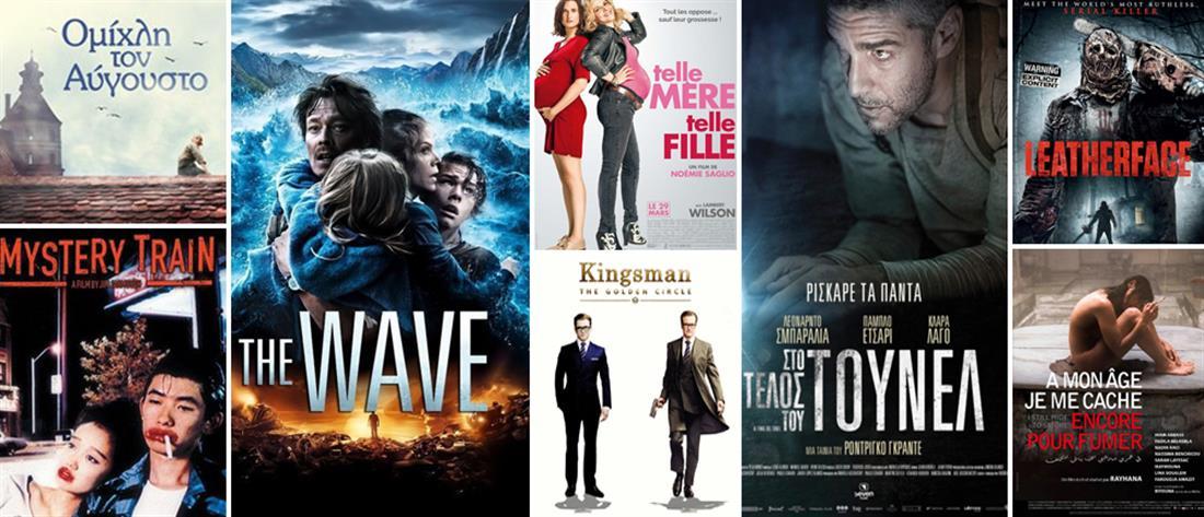 0bd4d8b9174 Οι ταινίες της εβδομάδας | Σινεμά | ANT1 News