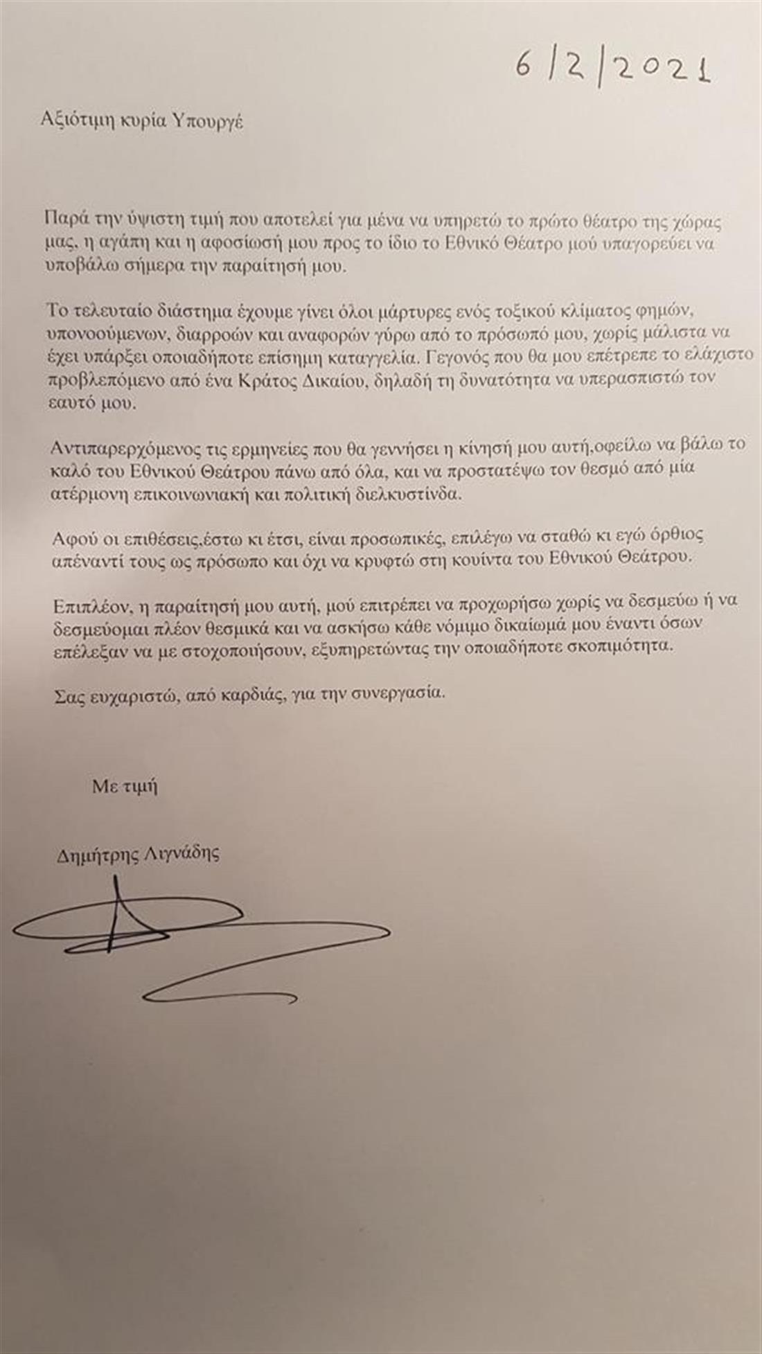 Δημήτρης Λιγνάδης - επιστολή παραίτησης