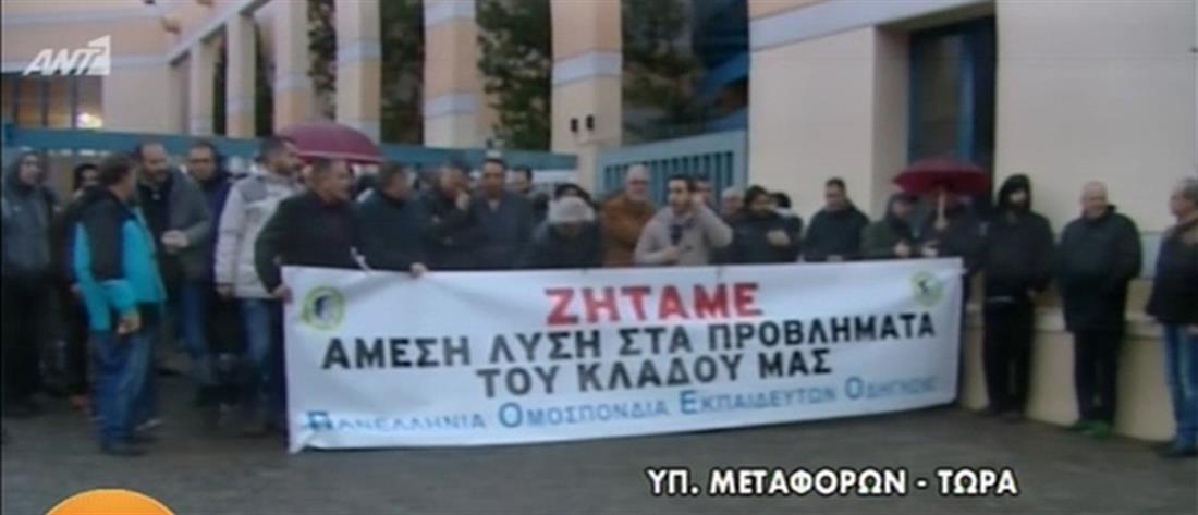 Διαμαρτυρία των εκπαιδευτών οδήγησης στο υπουργείο Μεταφορών (βίντεο)
