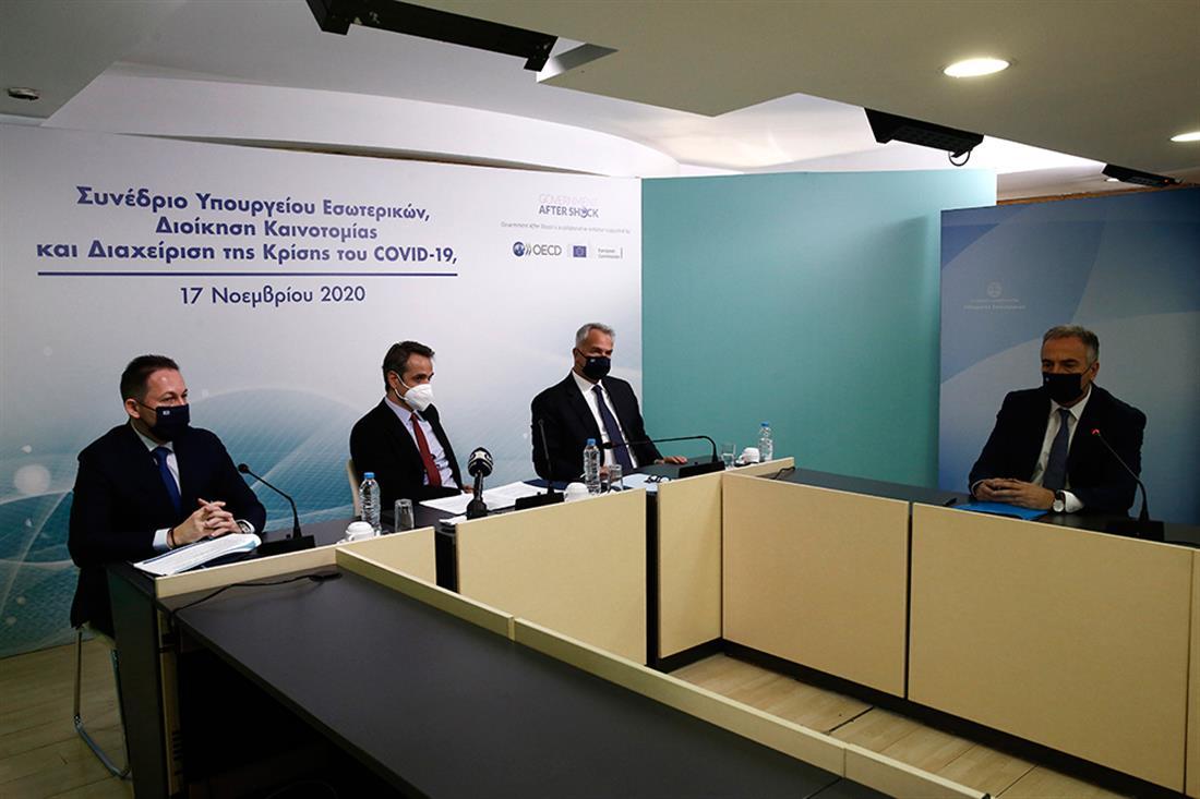 Μητσοτάκης - Υπουργείο Εσωτερικών