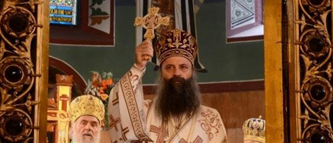 Νέος Πατριάρχης στην Σερβία