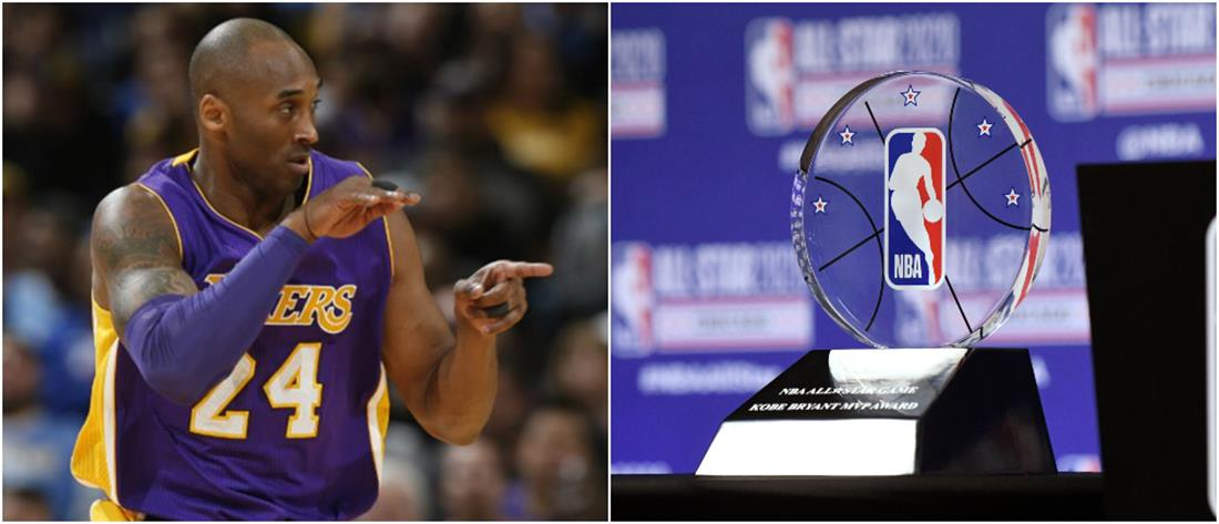 NBA All Star Game: Το βραβείο του MVP παίρνει το όνομα του Κόμπι Μπράιαντ (βίντεο)