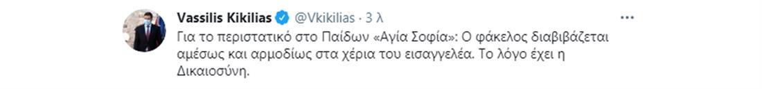 Κικίλιας - tweet - παίδων - Αγ. Σοφία