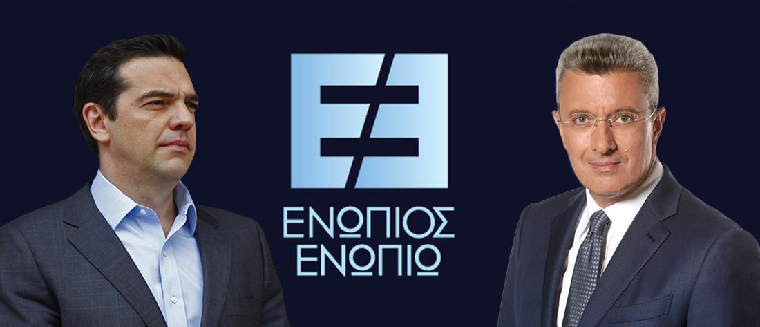 """""""Ενώπιος Ενωπίω"""" ο Αλέξης Τσίπρας με τον Νίκο Χατζηνικολάου"""