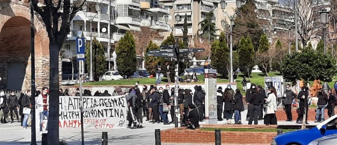Θεσσαλονίκη: Συγκέντρωση υπέρ του Κουφοντίνα (εικόνες)