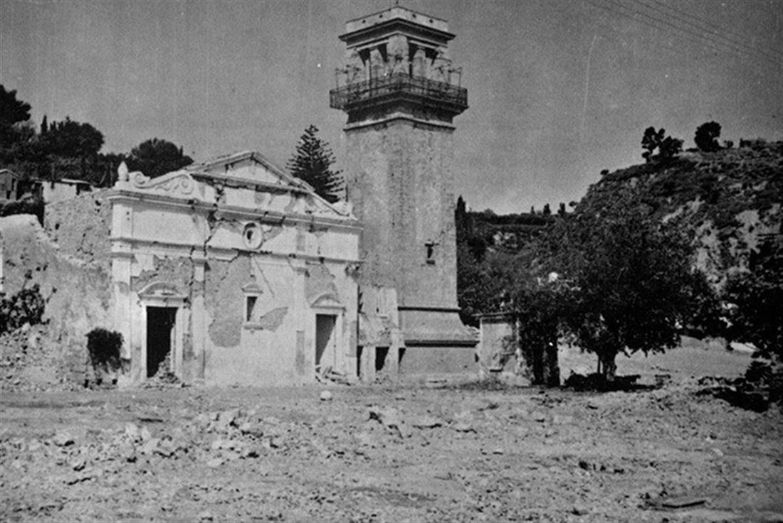Σεισμός - Ζάκυνθος - 1953
