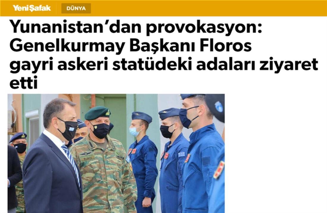Τουρκικά ΜΜΕ