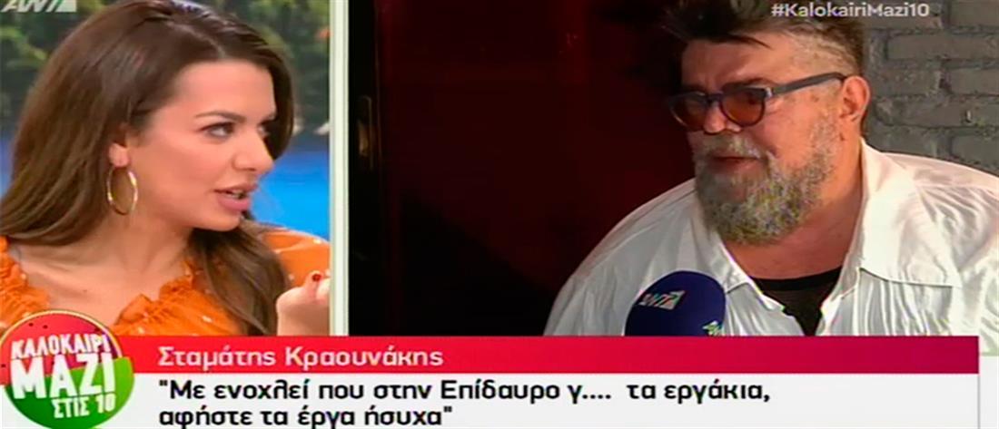 Σταμάτης Κραουνάκης στον ΑΝΤ1: κάποιοι γ@#@# τα εργάκια στην Επίδαυρο (βίντεο)